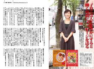 冊子「横浜ルネサンス」