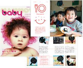 雑誌「babymommoth」