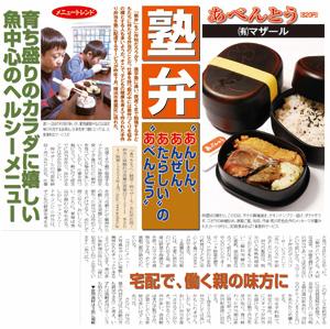 日本食糧新聞発行「外食レストラン新聞」